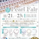 三重テラスで「Pearl Fair パールフェア」です。
