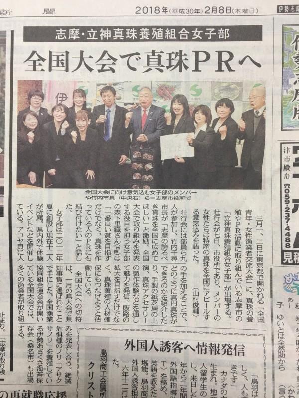 中日新聞さん 2月8日掲載の記事
