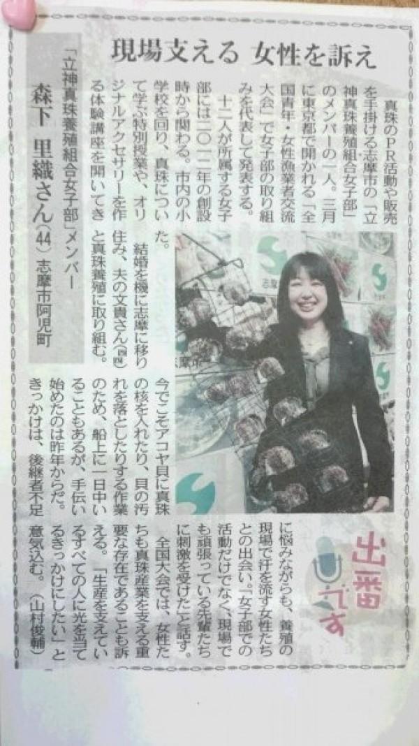 中日新聞(2月22日)