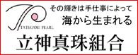 ◆立神真珠養殖漁業協同組合