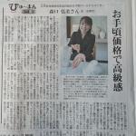読売新聞5/28