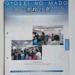 水産庁施策情報誌「漁政の窓」