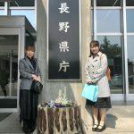 長野県庁へ
