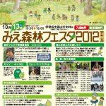 みえ森林フェスタ2012 伊勢二見にてお待ちしています。