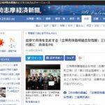 伊勢志摩経済新聞さんのサイトで(2月8日)