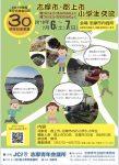 志摩青年会議所主催の30周年記念事業に参加してきました❗️