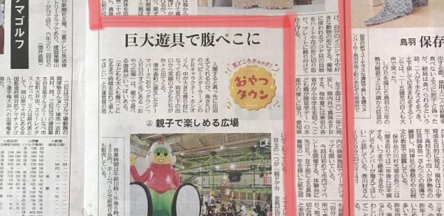 中日新聞さんで紹介していただきました✨