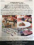 ストリングスホテル八事NAGOYAさんで伊勢志摩フェアが開催されます‼️Part1