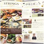 ストリングスホテル八事NAGOYAさんで伊勢志摩フェアが開催されます❣️Part2