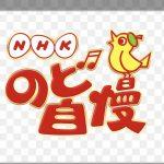 『NHKのど自慢』がやってくる❣️