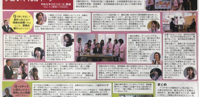 三重県知事と!『もっと知りたい!みえの現場すごいやんかトーク』