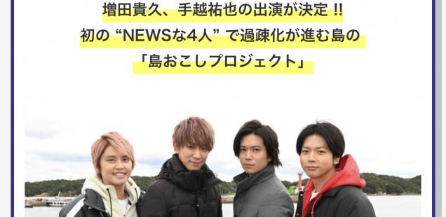 TBS新春スペシャル『NEWSな2人』にakoya girlが出演します❣️