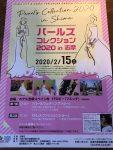『パールズコレクション2020in志摩』が開催されます❣️