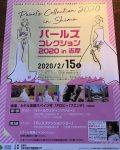 『パールズコレクション2020in志摩』開催❣️