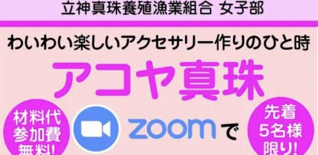 真珠で『zoomで手作り体験』第2弾‼️開催します✨