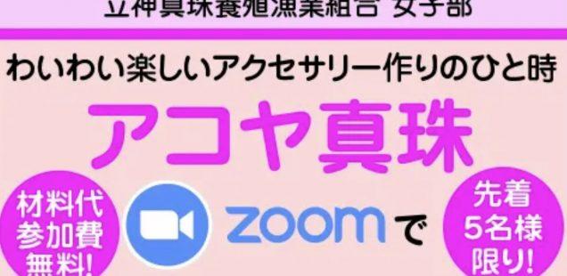 『zoomで手作り体験』第3弾‼️開催します😆