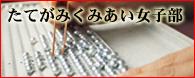 ◆女子部ブログ