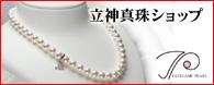 ◆立神真珠組合ショップ